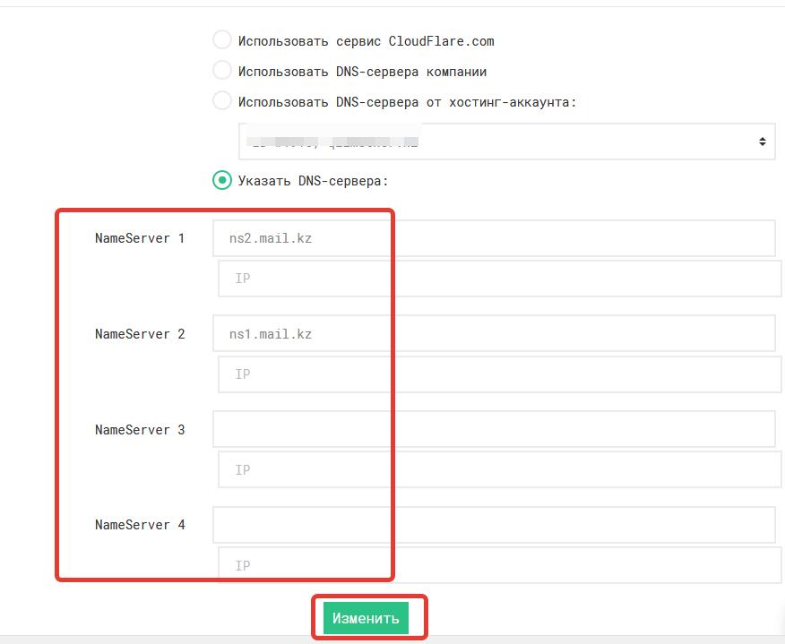бесплатная регистрация домена info