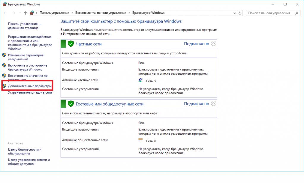 Дополнительные параметры firewall