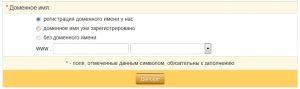 """Выберите подходящую позицию, если домен уже существует то """"Доменное имя уже зарегистрировано""""  если же вы хотите зарегистрировать новое доменное имя то """"Регистрация доменного имени у нас"""". При выборе """"Регистрация доменного имени у нас"""" необходимо заполнить поле имя сайта а так же выбрать домен зоны"""