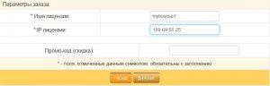 Укажите наименование лицензии (любое) и IP адрес сервера на котором будет работать данная лицензия