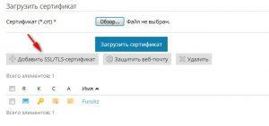Выберите добавить SSL/TLS сертификат