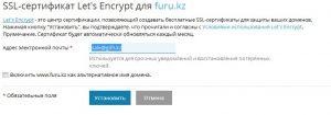 Укажите контактный email, и www. как альтернативное имя для включение в сертификат (если требуется)