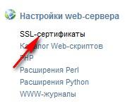"Перейдите во вкладку ""Настройка Web-сервера"" - SSL-сертификаты"