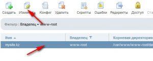 """Выберете требуемый домен и нажмите """"изменить"""""""