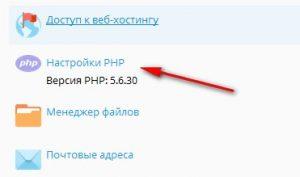 Выберите домен для которого хотите включить отображение ошибок - Настройки PHP